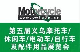 第五届义乌摩托车/休闲车/电动车/自行车及配件用品展览会