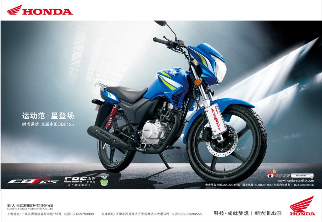 新大洲本田 sdh125-51 cbf125