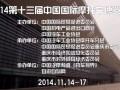 第十三届中国国际摩托车博览会宣传片(CIMAMotor 2014) (223播放)