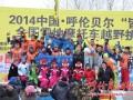 2014中国·呼伦贝尔全国首届雪地摩托车越野挑战赛收车