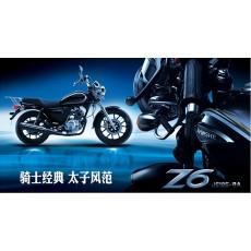 建设摩托 太子车JS125-8A(Z6)