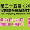 2015第三十五届(春季)中国摩托车及配件展示交易会
