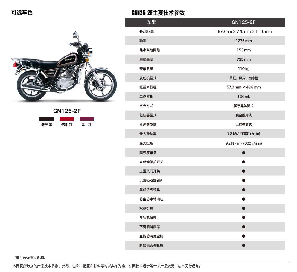 豪爵铃木太子车gn125-2f 摩托车