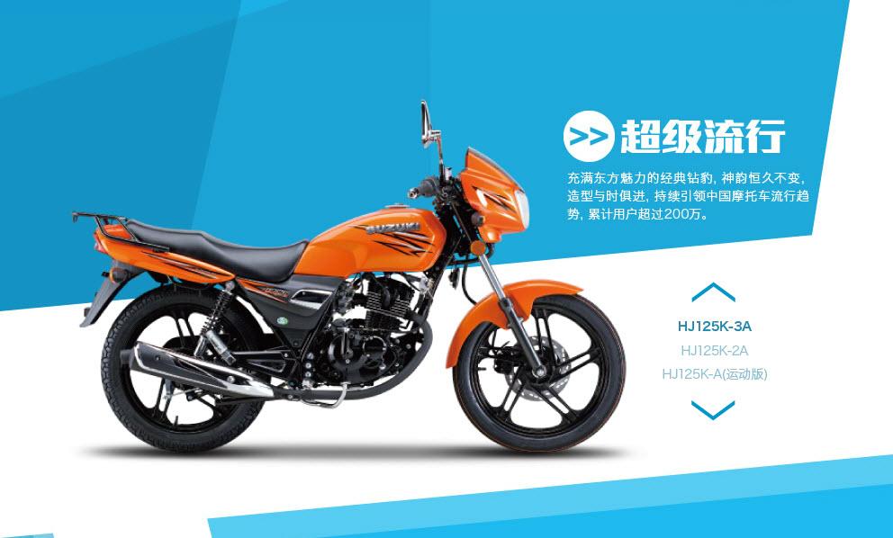 豪爵铃木 钻豹hj125k-a 摩托车
