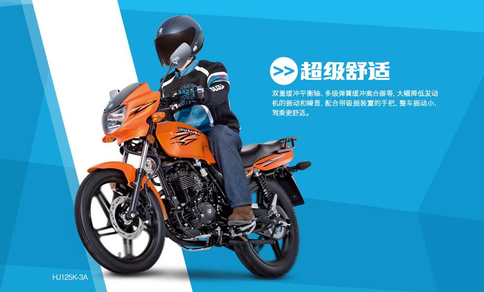 豪爵铃木 钻豹HJ125K A 摩托车图片