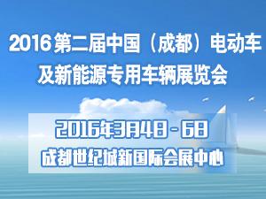 2016第二届中国(成都)电动车及新能源汽车展览会