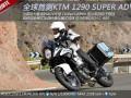 "KTM 1290 S ADV也不过如此!是个""3M""!"