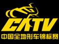 中国全地形车锦标赛