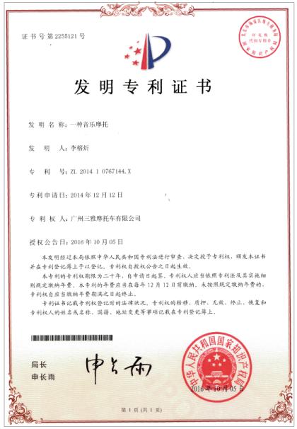 """特大喜讯:三雅""""音乐摩托""""获得国家发明专利授权150.png"""