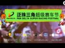 视频-2017泛珠三角超级赛车节官方预告片 (15播放)