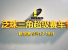 2016泛珠三角超级赛车节-秋季赛官方花絮 (39播放)