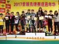 2017首届先锋赛道嘉年华——女子组的风采