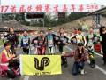 2017首届先锋赛道嘉年华:Up Lady公路赛女子组的风采 (17)