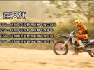 MG培训视频第二季越野篇——越野场地揭幕战预告片 (48播放)