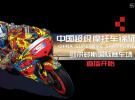 2017CSBK中国超级摩托车锦标赛鄂尔多斯首日 全场录播 (115播放)