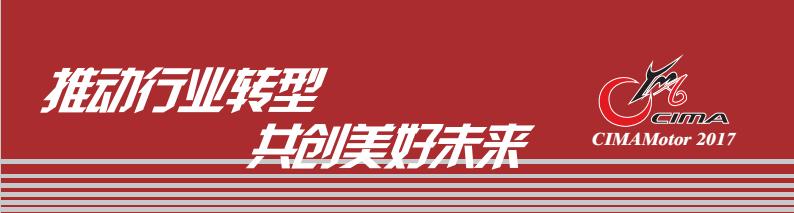 第十五届中国国际摩托车博览会