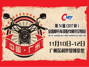 2017第七十四届(秋季)全国摩托车及配件展示交易会