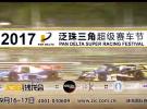 2017泛珠三角超级赛车节-秋季赛官方宣传片 (143播放)