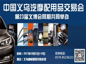 2017中国义乌汽摩配用品交易会