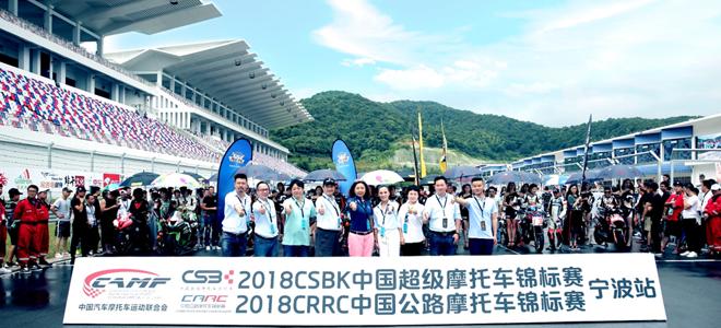 2018年CSBK中国超级摩托车锦标赛暨CRRC中国公路摩托车锦标赛-宁波站