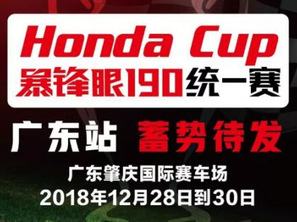 2018 Honda Cup暴锋眼190统一赛广东站蓄势待发