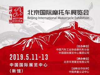 2019北京国际摩托车展览会(Motor China 2019)