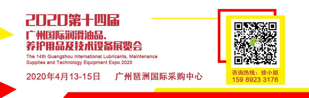 2020第十四届广州国际润滑油品、养护用品及技术设备展览会