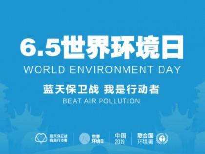 世界环境日,这个中国电动车品牌走上了世界舞台