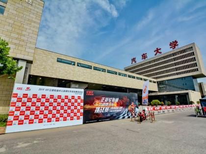 国内唯一设有赛车场的专业学府 — 西安汽车职业大学