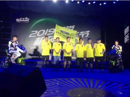 四川省摩托车赛车队正式成立