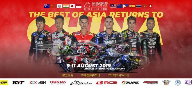 2019 ARRC亚洲公路摩托车锦标赛-珠海站