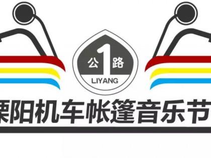 溧阳机车文化节开幕在即,提前奉上活动爆料!