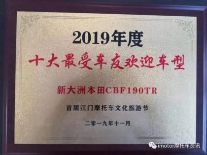 首届江门摩托车文化旅游节新大洲本田PCX150、CBF190TR燃情试驾会