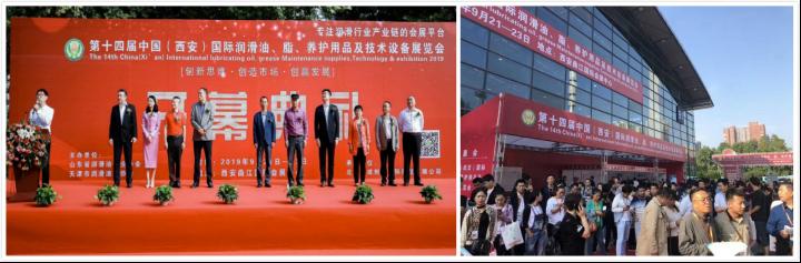 2020年第16届武汉国际润滑油展会1971