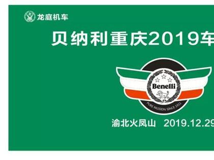 贝纳利·重庆-主城龙庭机车车友年会圆满收官