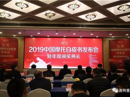 香帅JS500(翔龙)荣获2019中国摩托车行业年度车型
