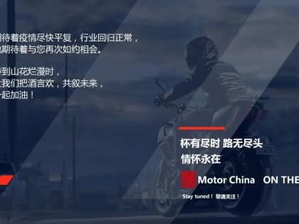 北京国际摩托车展再次宣布延期 将会在2021年上半年举办