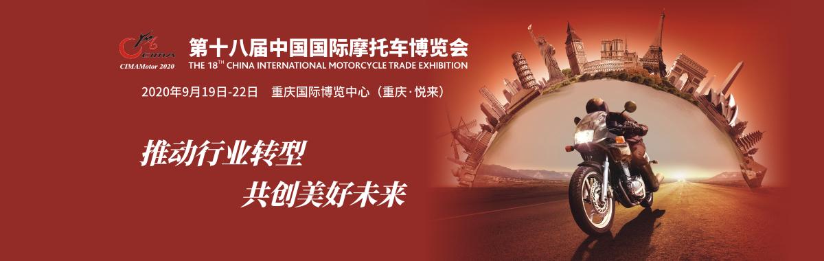 2020年中国摩托车行业的年度盛会——第十八届中国国际摩托车博览会