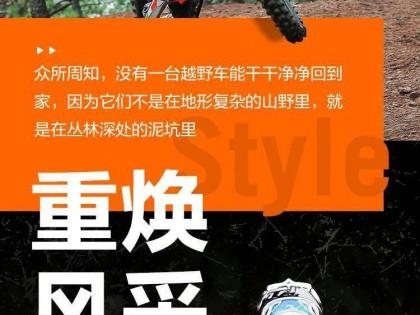 KTM EXC RANGE 基础保养攻略
