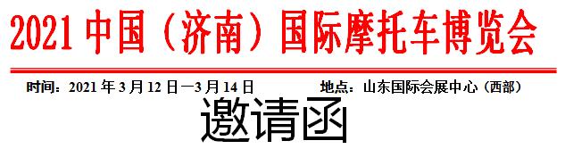 2021中国(济南)国际摩托车博览会