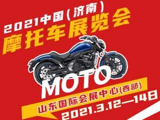 2021中国(济南)国际摩托车博览会-邀请函