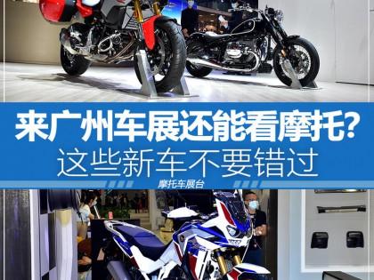 2020广州车展:汽车看腻了来看看摩托吧