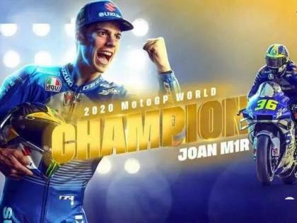 恭喜23岁的Joan Mir拿下2020年MotoGP世界冠军