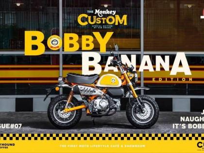 简讯:Monkey 125 香蕉版、新 CB1300 预告