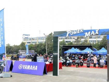 雅马哈 POWER MAX 全国巡展、伟业达和小车手助阵