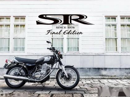 Yamaha 发布 SR400 最终版、最终限量版