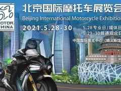 2021年第二届北京国际摩托车展会