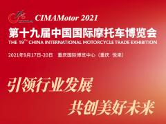 2021年第十九届中国国际摩托车博览会