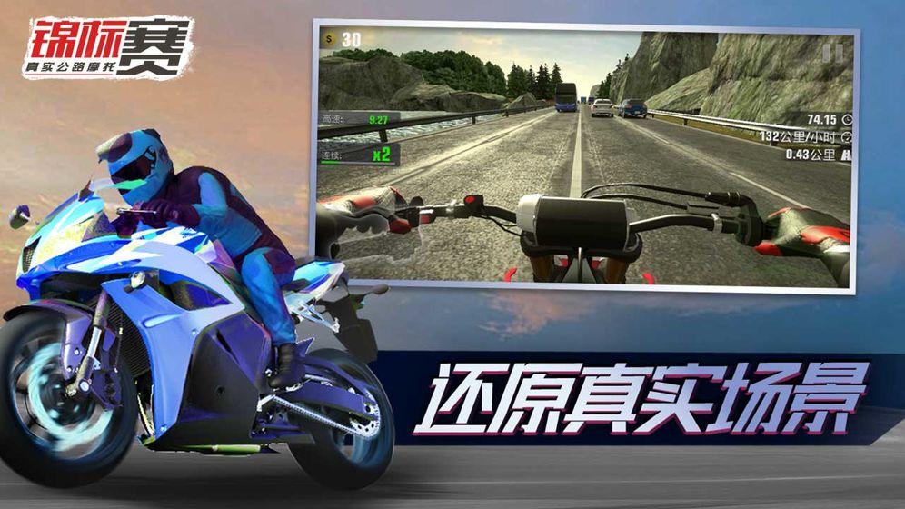 真实公路摩托锦标赛 v1.1.4 安卓版