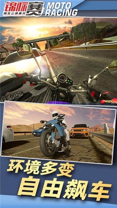 真实公路摩托锦标赛全车辆解锁破解版 v1.1.6安卓版